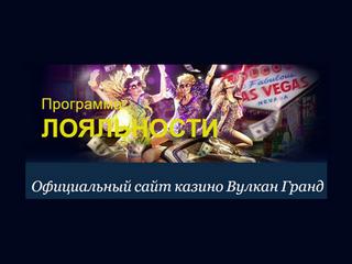 На официальном сайте онлайн казино Вулкан Гранд можно безопасно играть в игровые автоматы игрокам любого уровня.Начните прямо сейчас и заберите джекпот максимально быстро.